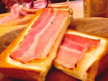 ベーコンチーズトーストは塩分がお互いの甘みを引き出して美味いです