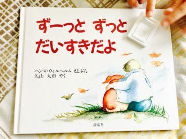 【レビュー】絵本「ずーっと ずっと だいすきだよ」を試し読みしていたら思わず…
