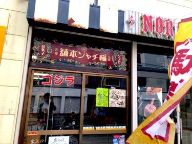札幌駅から歩いて15分ほどで行ける…昔懐かしの駄菓子屋さんがありました