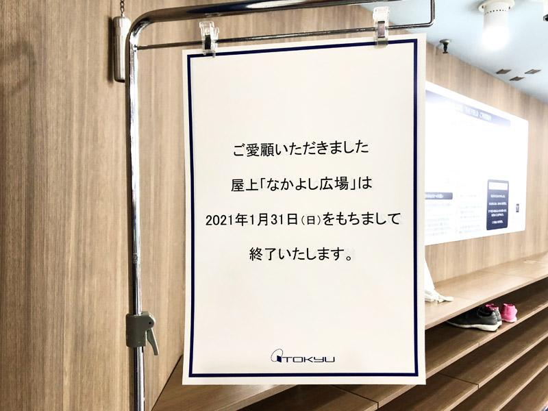 さっぽろ東急屋上 なかよし広場 終了のご案内