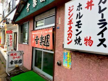 特製のタレで食べるホルモンと、昔風ラーメンが秀逸な札幌の名店「幸楽園」