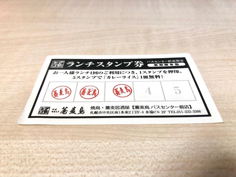 5マスのスタンプカード