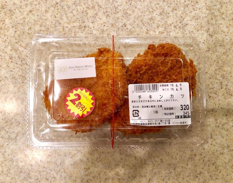 スーパーの惣菜チキンカツ