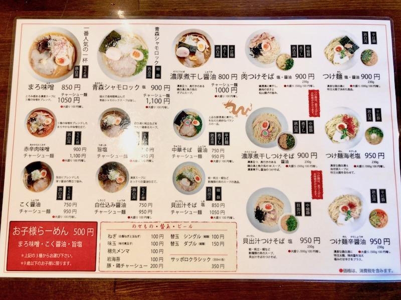 麺や ハレル家 魅惑のメニュー