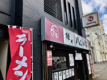 札幌「麺や ハレル家」の多彩なラーメンは何度通っても食べたい味