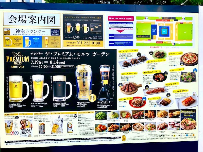 サントリービール会場メニュー
