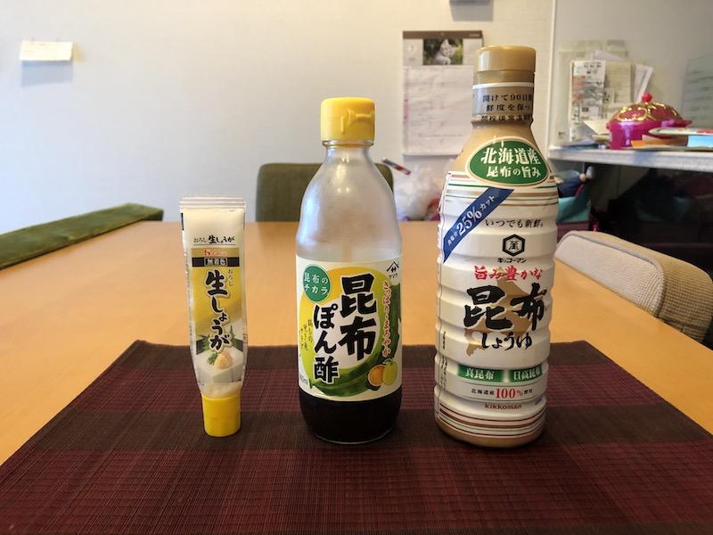醤油とポン酢と生姜チューブ