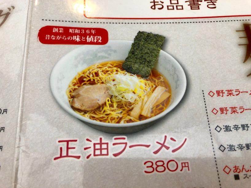 メニューに書かれた正油ラーメン380円