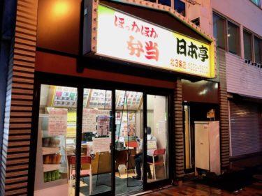 宅飲みのレベルを上げる、ほっかほっか弁当「日本亭」のからあげ