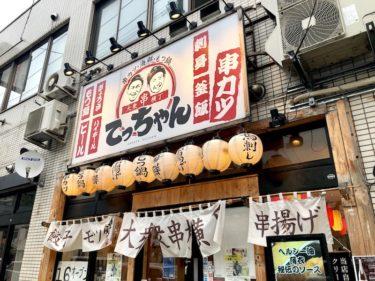 旨さに唸る串揚げを千円分食べて飲放0円 コスパ最強「てっちゃん」