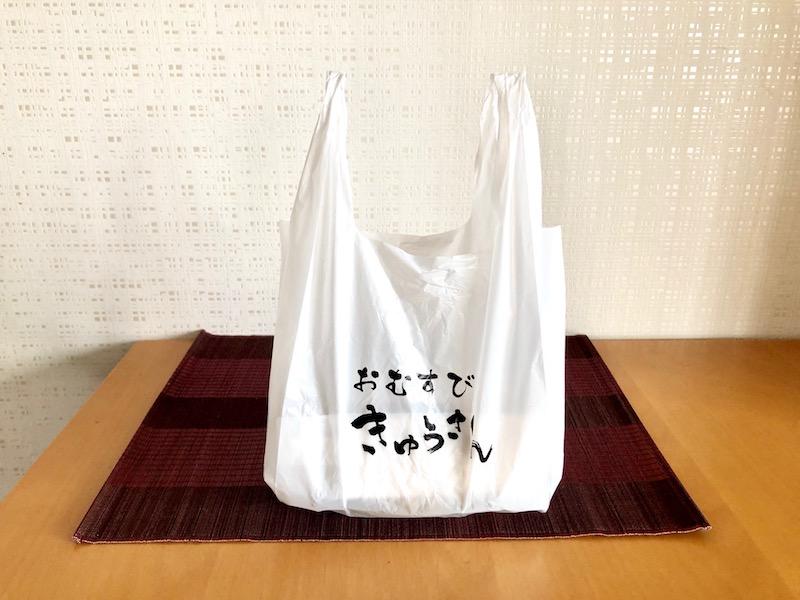 おむすびきゅうさん持ち帰りの袋
