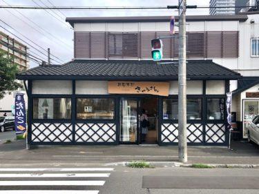 百円で一級品の塩むすびを食べる贅沢 札幌「おむすび きゅうさん」