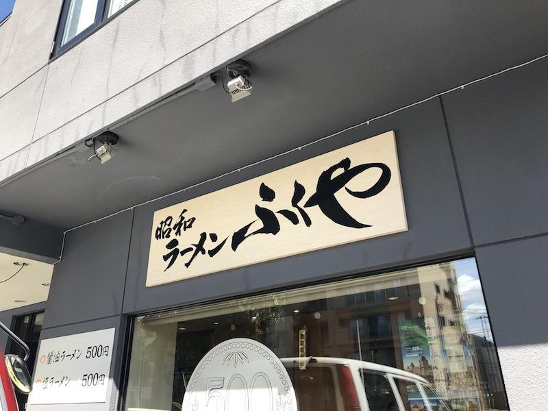 昭和ラーメン ふくや 看板