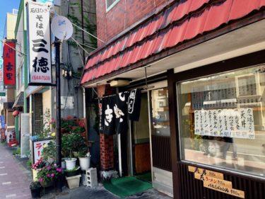 食堂メニューが豊富な琴似「そば処 三徳」でラーメンの上に天ぷら