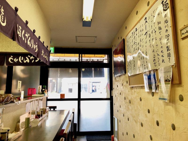 北山龍 店内の張り紙