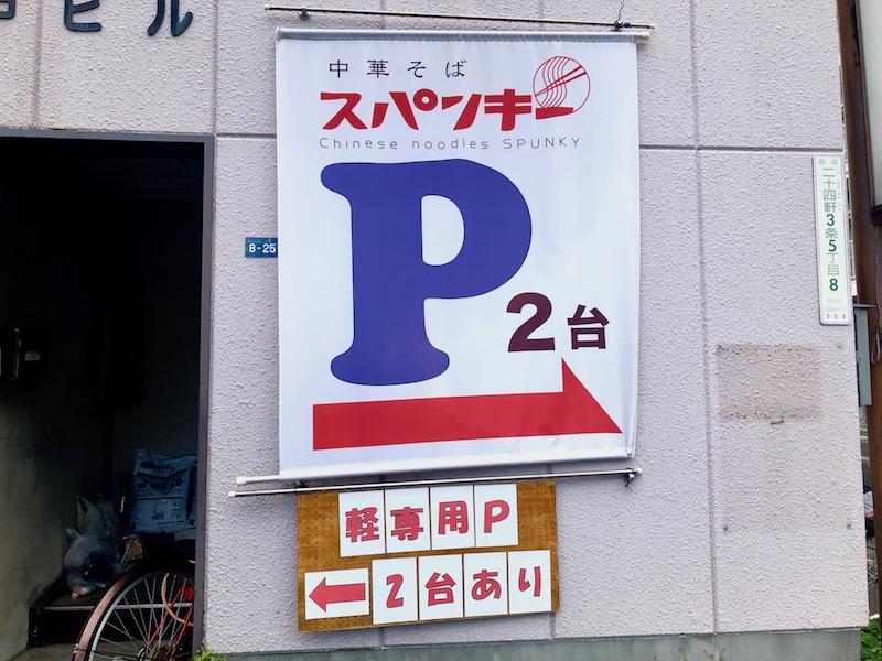 中華そば スパンキー 駐車場案内