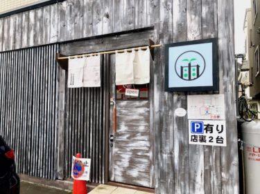第3の雨…元町「雨、燦燦」のラーメンは専用駐車場を利用して食べましょう