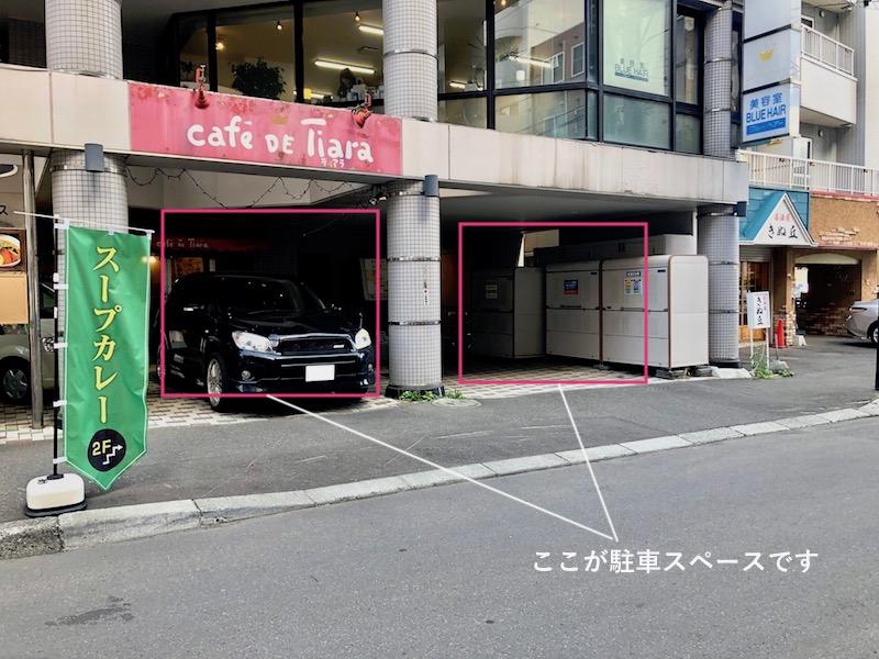 2台の駐車スペース