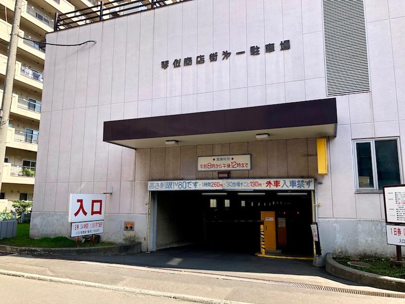 琴似商店街第一駐車場 入口