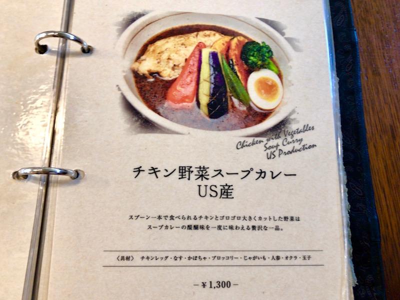 チキン野菜スープカレー US産 メニュー