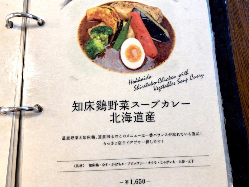 知床鶏野菜スープカレー 北海道産 メニュー