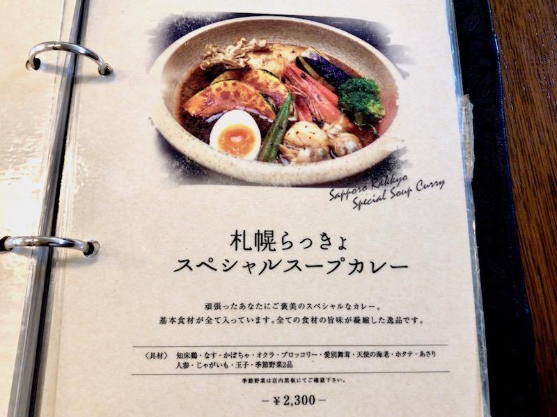 札幌らっきょスペシャルスープカレー メニュー