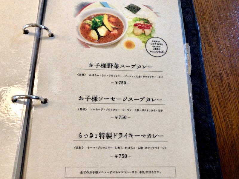 お子様野菜スープカレーなどのメニュー