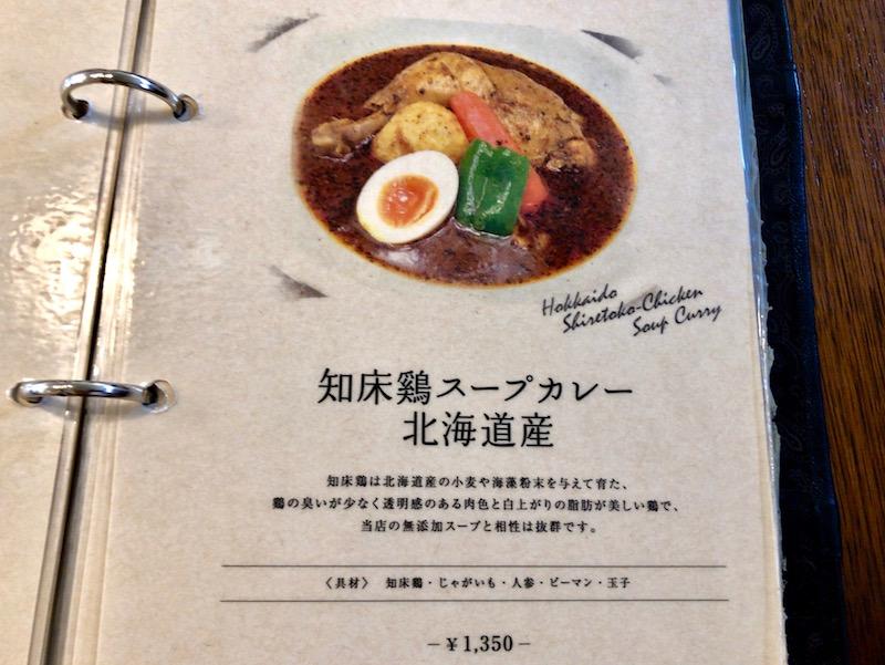 知床鶏スープカレー 北海道産 メニュー