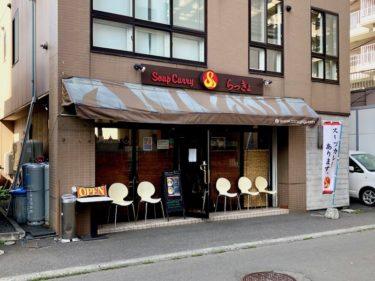 スープカレーの人気店 琴似「札幌らっきょ」は創業当時のままでしょうか
