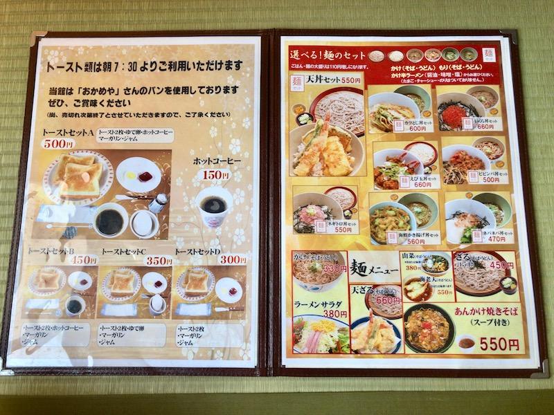麺などのメニュー