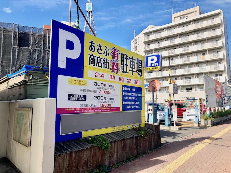麻生商店街駐車場