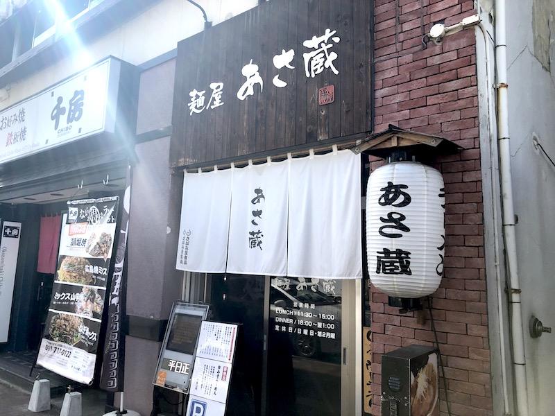 麺屋 あさ蔵 左から見た外観