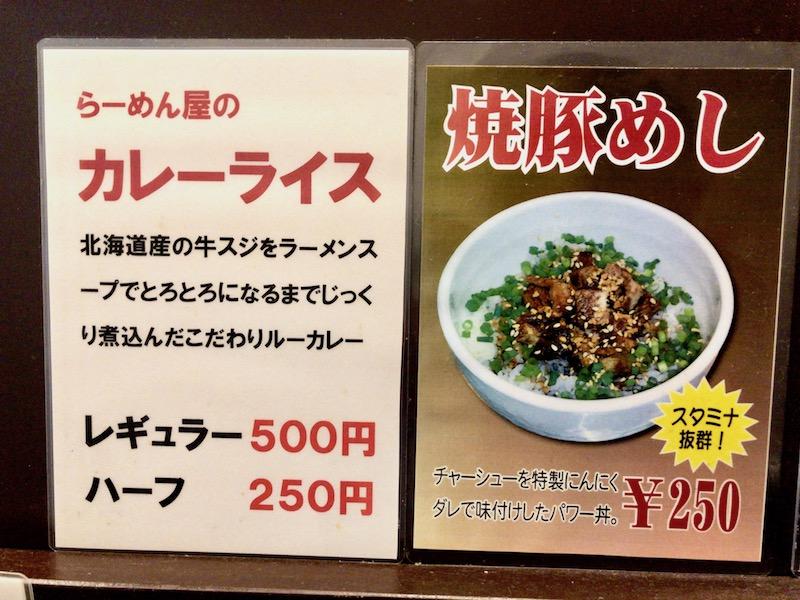 麺屋 あさ蔵 カレーライス・焼き豚めしPOP