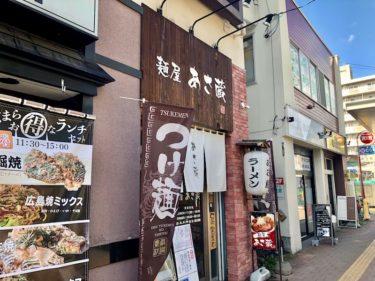 麻生「麺屋 あさ蔵」柚子が煮干しの深い味わいを引き立てるラーメン
