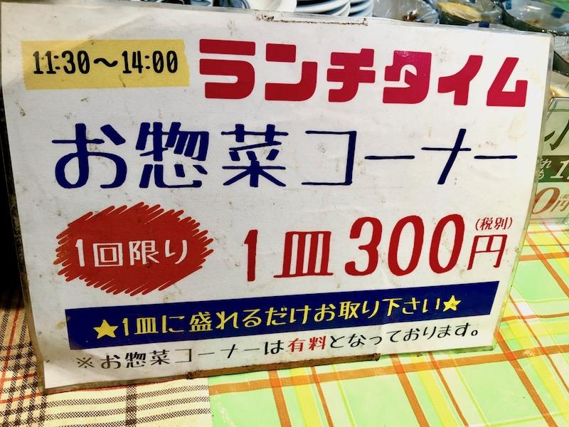 ランチタイムお惣菜コーナー