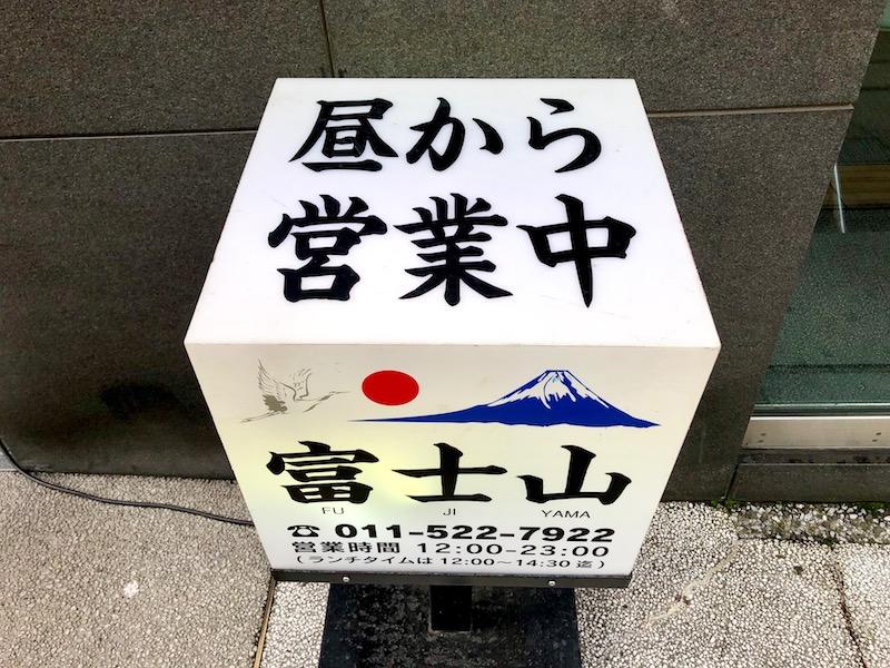 大衆酒場 富士山 行灯