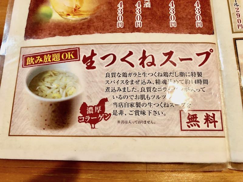生つくねスープ 良質なコラーゲンについて