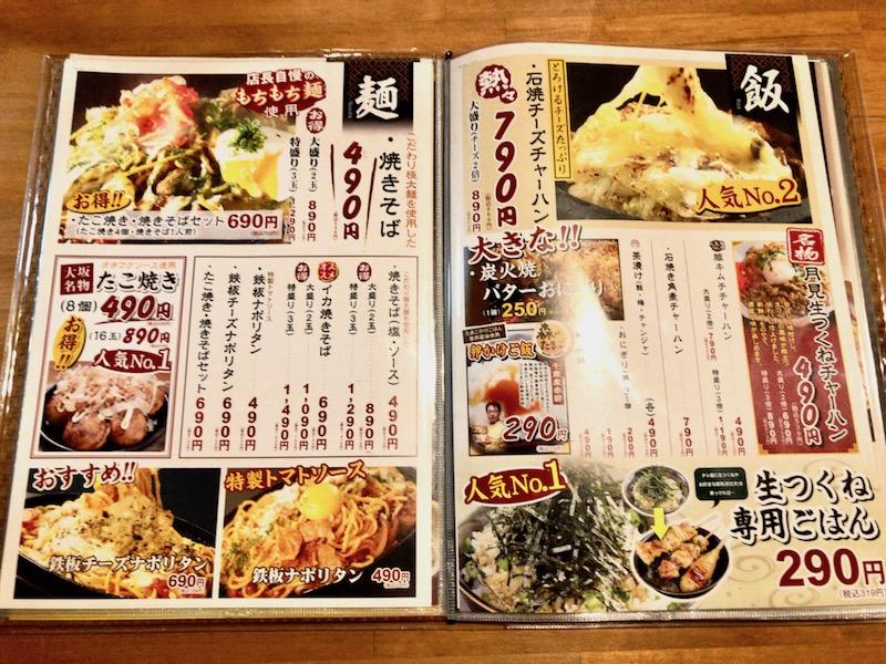 飯&麺メニュー