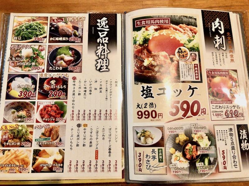 肉刺や一品料理メニュー