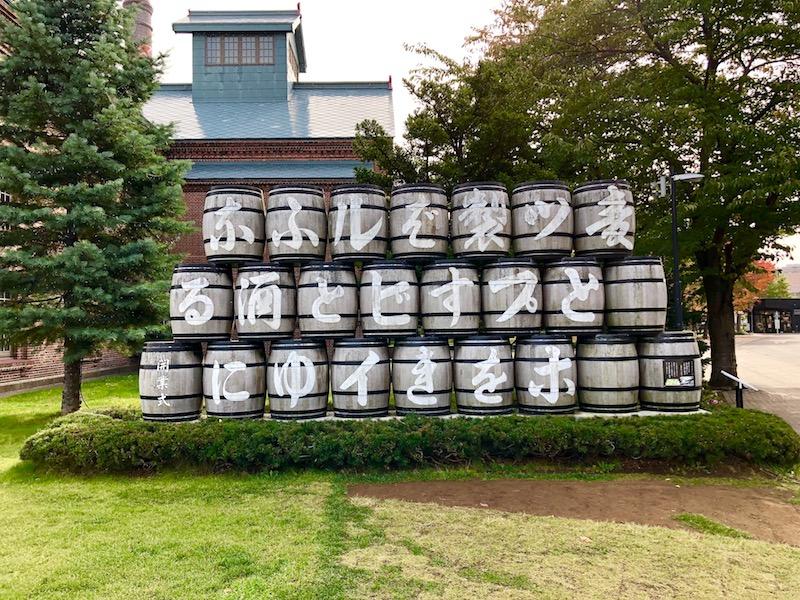 サッポロガーデンパークの樽