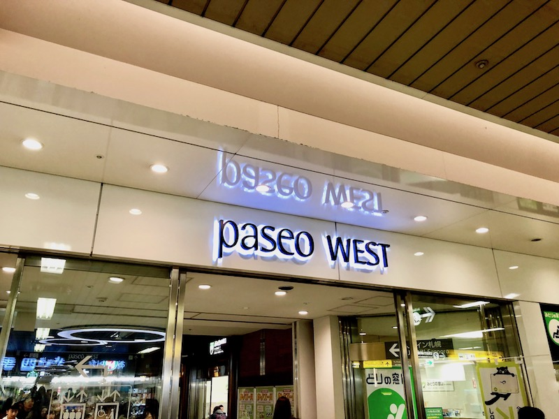 paseo WEST 入口