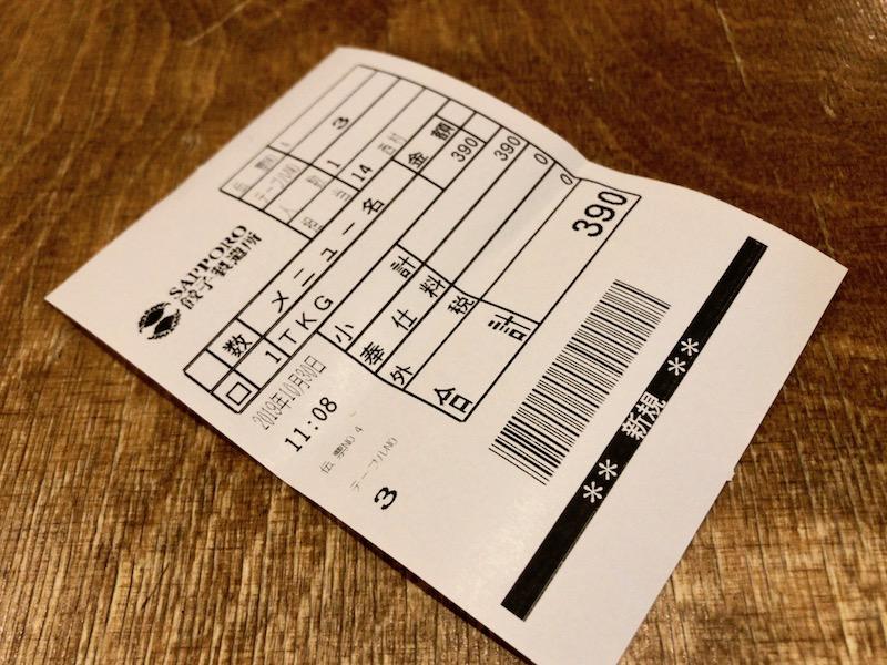 TKGザンギ卵かけご飯 390円と書いてある伝票