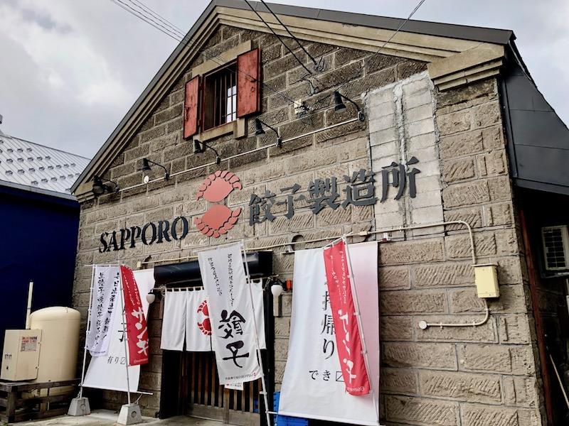 やっと辿り着いたSAPPORO餃子製造所 本店