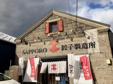 「SAPPORO餃子製造所」限定 TKGザンギ卵かけご飯390円