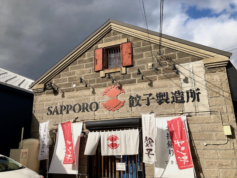 SAPPORO餃子製造所 本店 外観