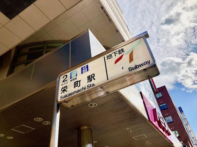 麻生駅2番出口 サイン