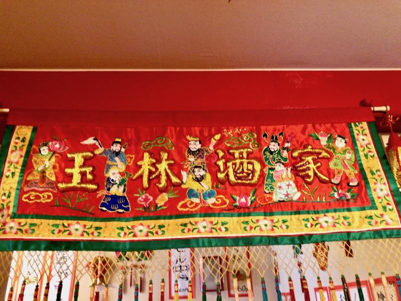 玉林酒家と刺繍された装飾