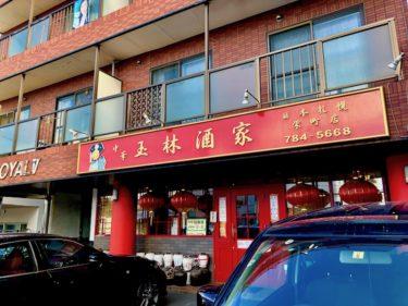 東区「玉林酒家」中華料理の王道、札幌No.1というチャーハン