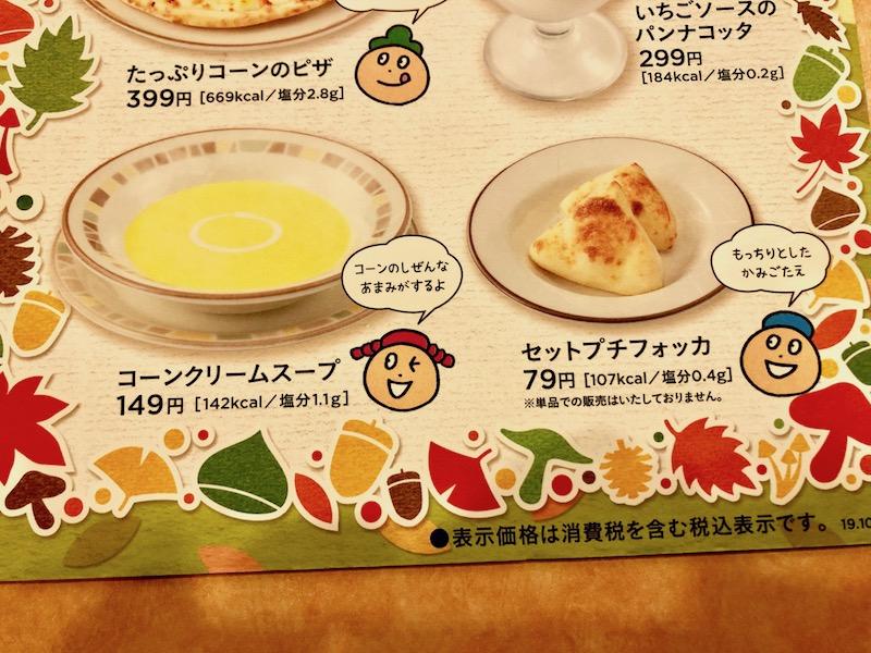 キッズメニューのコーンクリームスープとセットプチフォッカ