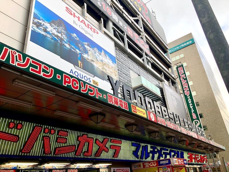ヨドバシカメラ マルチメディア札幌 外観